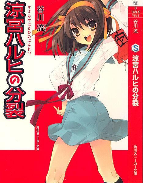 Missing: Haruhi novels -- Last seen: April 2007.