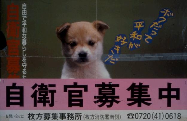 Japanese military recruitment poster.
