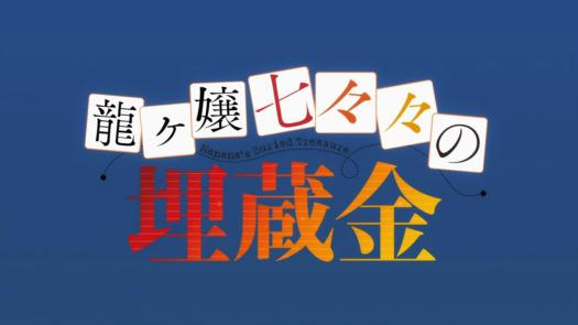 Ryuugajou Nanana no Maizoukin 0105