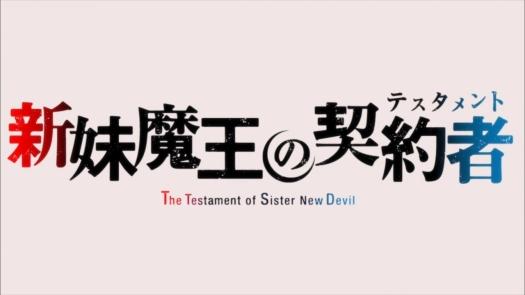 Shinmai Maou no Testament - 0129